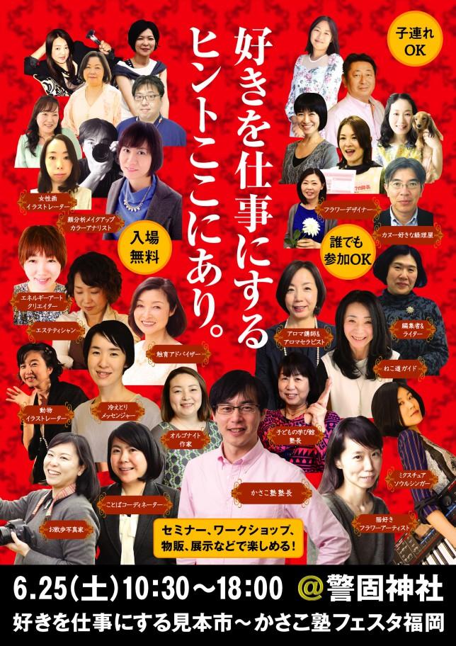 A2ポスター最終中_埋軽200